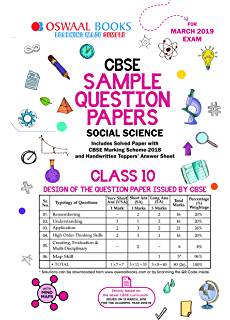 Oswaal CBSE Sample Question Paper Class 10 Mathematics (For March