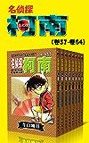 名侦探柯南(第8部:卷57~卷64) (超人气连载26年!无法逾越的推理日漫经典!日本国民级悬疑推理漫画!执着如一地追寻,因为真相只有一个!官方授权Kindle正式上架! 8)