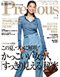 Precious (プレシャス) 2017年 7月号 [雑誌]