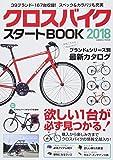 クロスバイクスタートBOOK 2018 欲しい1台が必ず見つかる!ブランド&シリーズ別最新カタログ (COSMIC MOOK)