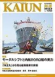 KAIUN(海運)2016年9月号