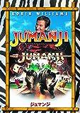 ジュマンジ [SPE BEST] [DVD]