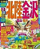 るるぶ北陸 金沢 富山 福井'19 (るるぶ情報版地域)