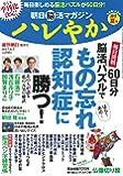 朝日脳活マガジン ハレやか 2017夏号 2017年 6/5 号 [雑誌] (週刊朝日増刊)