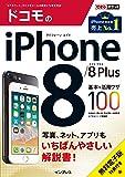 (無料電子版特典付) できるポケット ドコモのiPhone 8/8 Plus 基本&活用ワザ100