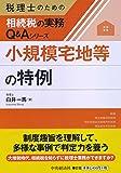 小規模宅地等の特例 (税理士のための相続税の実務Q&Aシリーズ)
