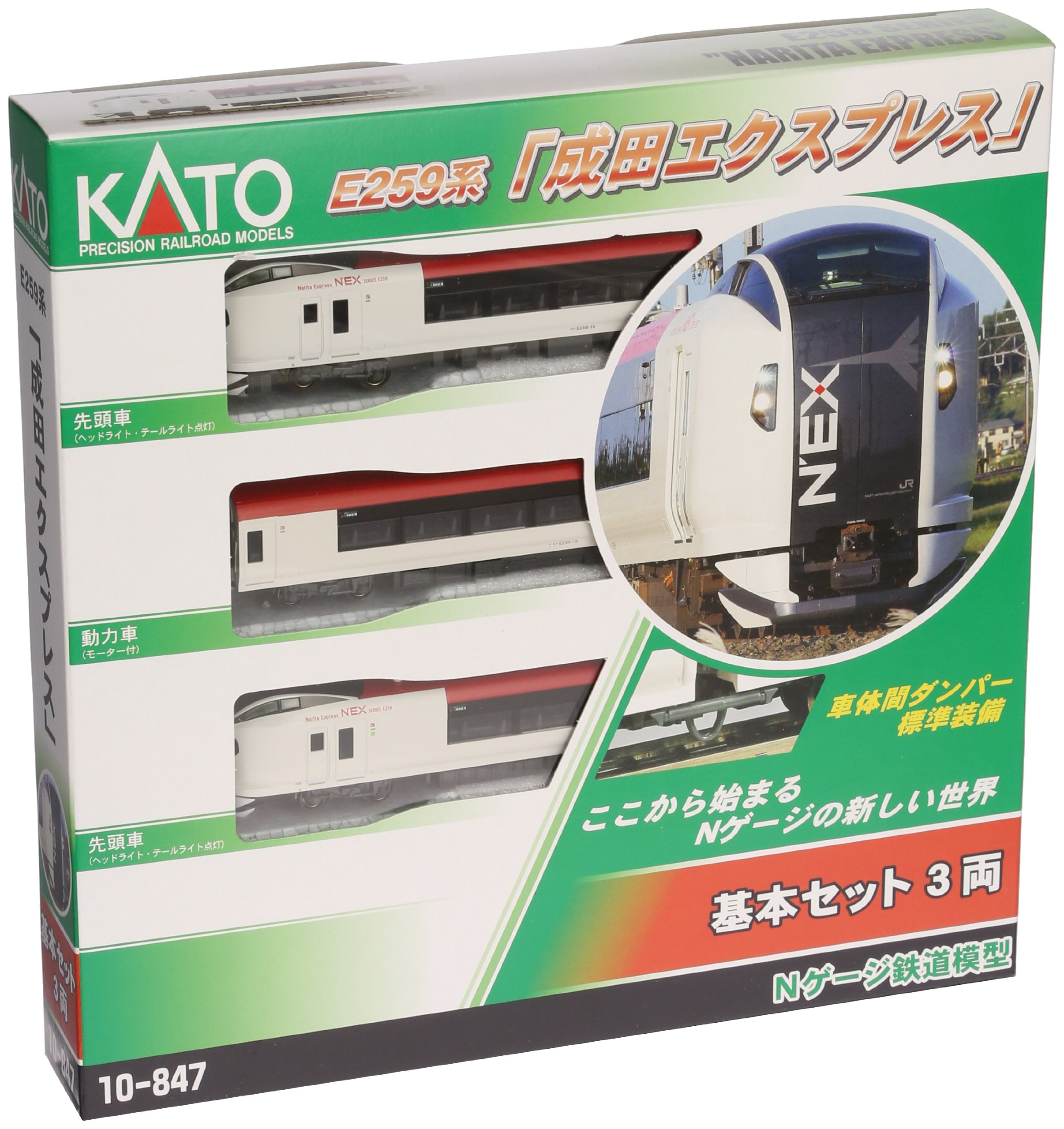 Kato N Gauge Series E259 `Narita Express` (Basic 3-Car Set) (Kato PlaRail Model Train)