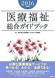 医療福祉総合ガイドブック 2016年度版