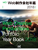 Web制作会社年鑑2018 (Web Designing Books)