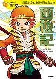 西遊記 (10歳までに読みたい世界名作)