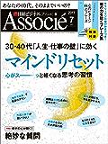 日経ビジネスアソシエ 2017年 7月号 [雑誌]
