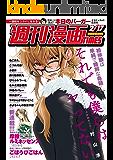 週刊漫画TIMES 2017年2/17号 [雑誌]