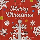 メリークリスマス (とびだししかけえほん)