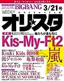 オリ☆スタ 2016年 3/21号