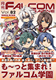 月刊ファルコムマガジン vol.82 (ファルコムBOOKS)