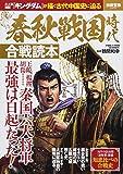 春秋戦国時代 合戦読本 (別冊宝島 2600)