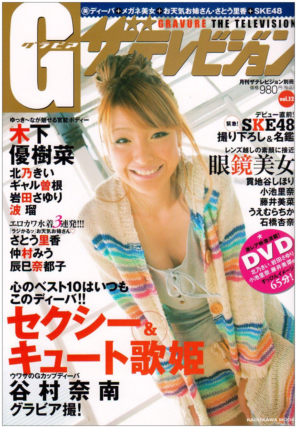 G(グラビア)ザテレビジョン Vol.12 (カドカワムック 284 月刊ザテレビ ...