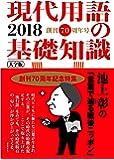【Amazon.co.jp 限定】現代用語の基礎知識2018年版 大字版