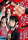 監禁嬢(8) (アクションコミックス)