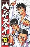 ハンザスカイ 12 (少年チャンピオン・コミックス)