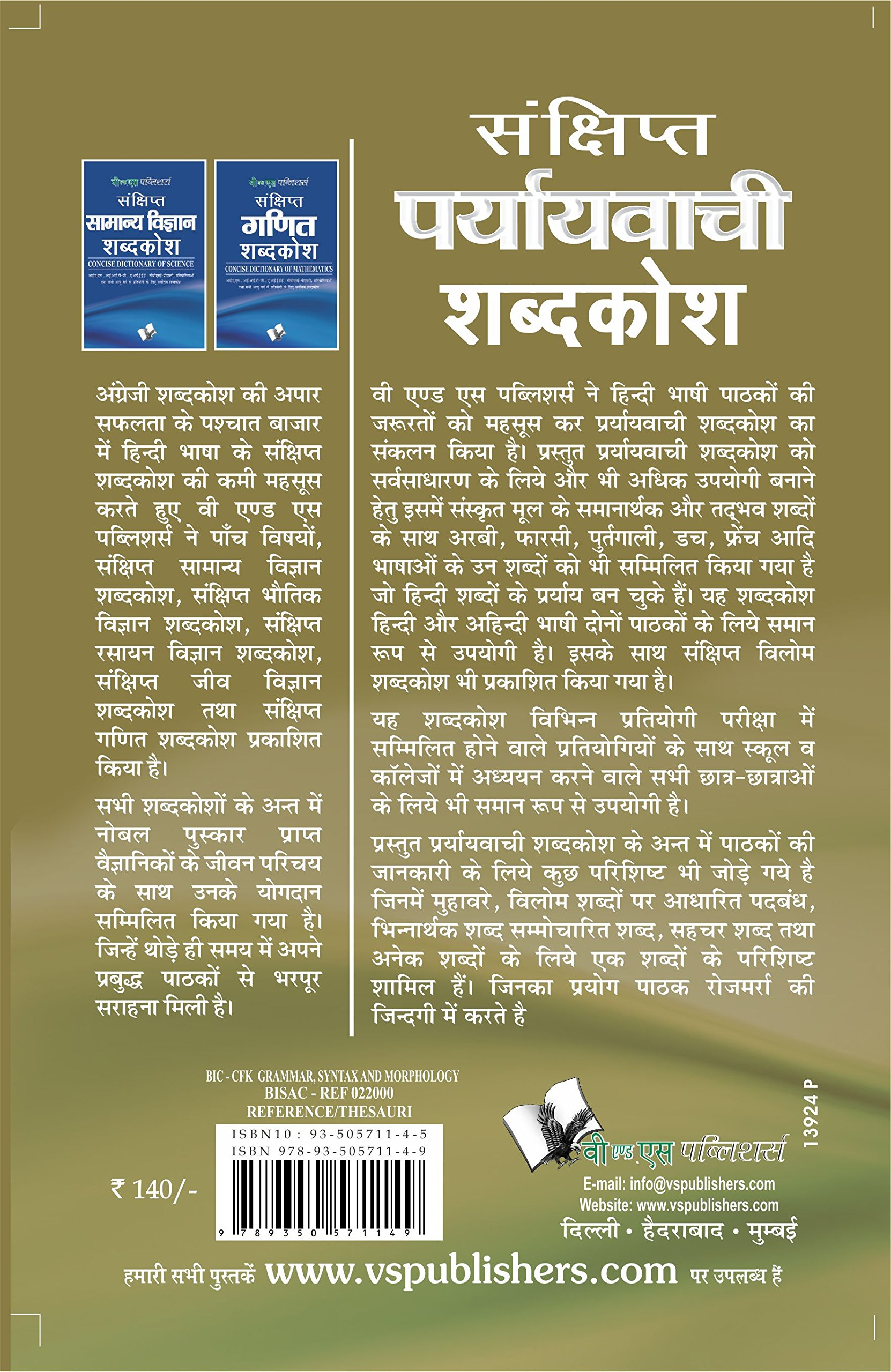 Buy Prayayvachi Shabdkosh: Terms and Their Representative
