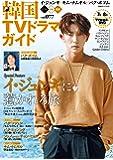 韓国TVドラマガイド(77) (双葉社スーパームック)