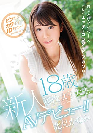 Amazoncom Japan Av Rookie Of The Year 18 Year Old Former College
