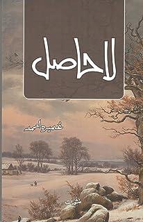 Peer E Kamil Book