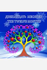 The Twelve Months. Двенадцать месяцев - Bilingual Russian/English Folk Tale: Illustrated Children's Book. Dual Language Fairy Tale. (English and Russian Edition) Kindle Edition
