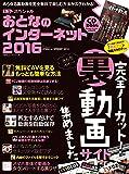 iP! スペシャル おとなのインターネット2016 (100%ムックシリーズ)