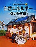 自然エネルギーをいかす技 (地球のくらしの絵本)