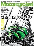 Motorcyclist(モーターサイクリスト) 2017年 6月号 [雑誌]