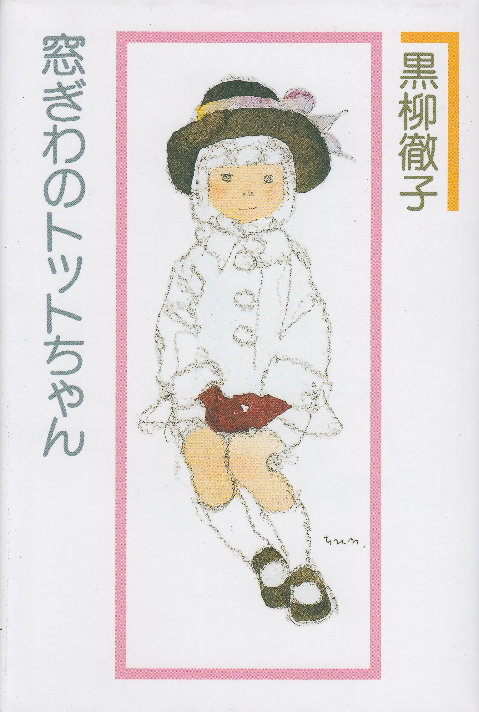 Little Girl By the Window [Japanese Edition]