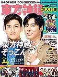 K-POP BEST IDOL 2020年2月号 (雑誌)