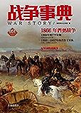 战争事典051:1866年普奥战争