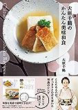 大原千鶴のかんたん美味和食 (単行本)