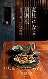 老舗になる居酒屋~東京・第三世代の22軒~ (光文社新書)