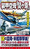 装甲空母「関ヶ原」(1)真珠湾痛撃! (コスモノベルズ)