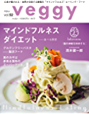 veggy (ベジィ) vol.52 2017年6月号 [雑誌]