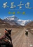 茶馬古道 もうひとつのシルクロード 命の道、祈りの道 [DVD]