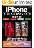 iPhone XS/XS Max/XR完全ガイド
