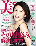 美ST(ビスト) 2018年 08 月号 [雑誌]