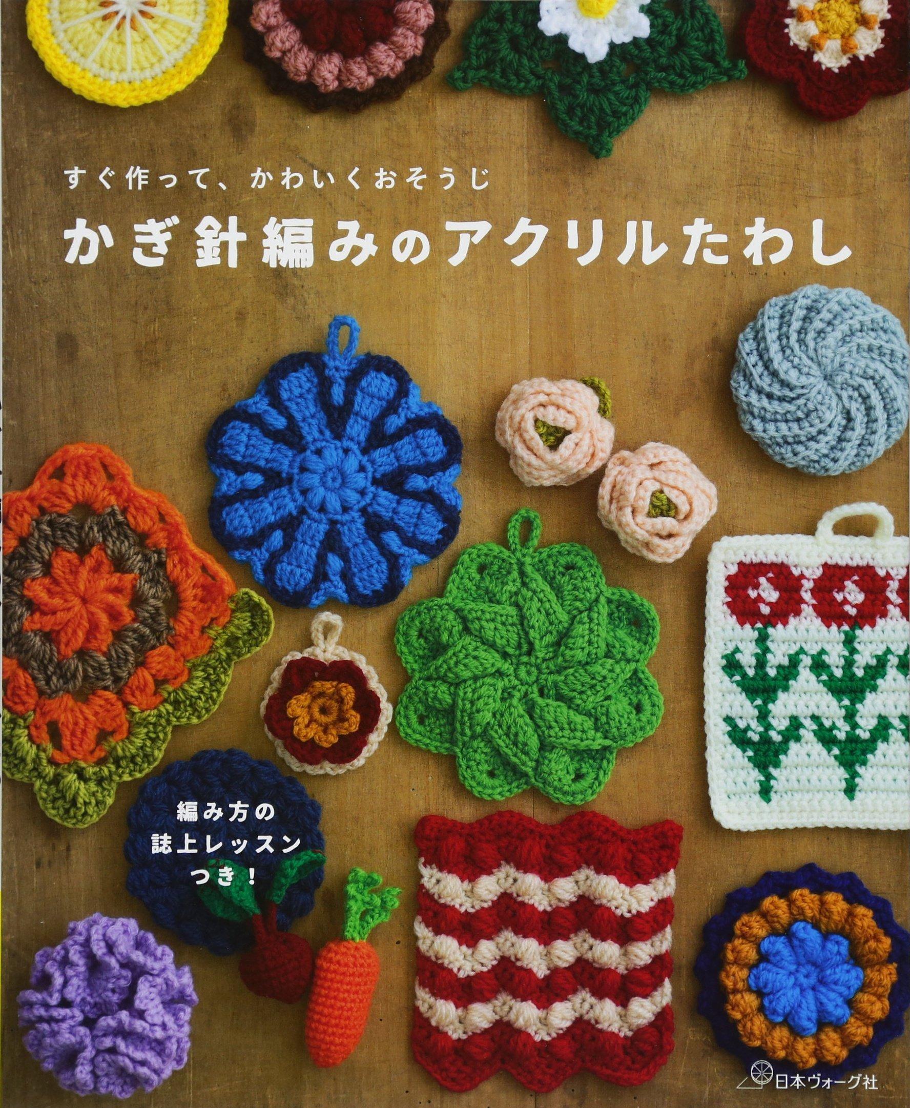 編み 図 アクリル たわし いちご