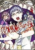 煉獄ゲーム(4) (ヤングマガジンコミックス)