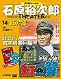 石原裕次郎シアター DVDコレクション 14号 [分冊百科]