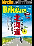 BikeJIN/培倶人(バイクジン) 2019年8月号 Vol.198(2泊3日で行く 北海道)[雑誌]
