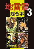 地雷震 超合本版(3) (アフタヌーンコミックス)