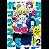 ダストボックス2.5 (2) (デジタル版ヤングガンガンコミックス)