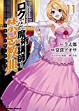 ロクでなし魔術講師と禁忌教典 (11) (角川コミックス・エース)