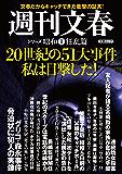 20世紀の51大事件 私は目撃した! 週刊文春 シリーズ昭和(1)狂乱篇 (文春e-book)